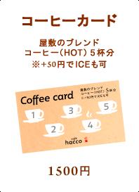 コーヒーカード 1000円 屋敷のブレンドコーヒー(HOT) 5杯分 ※+50円でICEも可